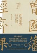《曾国藩的经济课》张宏杰 epub+mobi+azw3+pdf kindle电子书下载