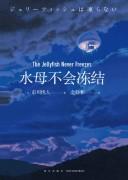 《水母不会冻结》电子书下载 市川忧人 epub+mobi+azw3+pdf kindle+多看版