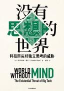 《没有思想的世界》 (科技巨头对独立思考的威胁)  富兰克林·福尔 epub+mobi+azw3+pdf kindle电子书下载
