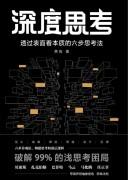 《深度思考:透过表面看本质的六步思考法》 萧亮 epub+mobi+azw3+pdf kindle电子书下载