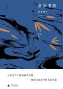 《漆蓝书简:被遮蔽的江南》 黑陶 epub+mobi+azw3+pdf kindle电子书下载