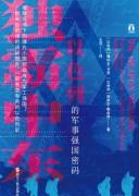 《独霸中东:以色列的军事强国密码》 雅科夫•卡茨 epub+mobi+azw3+pdf kindle电子书下载