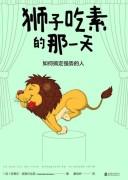 《狮子吃素的那一天:如何搞定强势的人?》 拉斐尔·吉奥尔达诺 epub+mobi+azw3+pdf kindle电子书下载