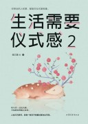 《生活需要仪式感》 魏文翼  epub+mobi+azw3+pdf  kindle电子书下载