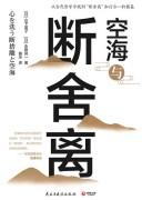 《空海与断舍离》 山下英子 epub+mobi+azw3+pdf kindle电子书下载