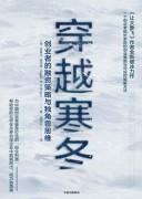 《穿越寒冬:创业者的融资策略与独角兽思维》 史蒂文·霍夫曼 epub+mobi+azw3+pdf kindle电子书下载