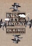 《老鼠、虱子和历史:一部全新的人类命运史》汉斯·辛瑟尔