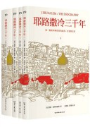 《耶路撒冷三千年》(全新增订版) 西蒙·蒙蒂菲奥里 epub+mobi+azw3+pdf kindle电子书下载
