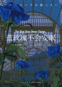 《蓝玫瑰不会安眠》市川忧人