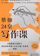 《蔡骏24堂写作课》 蔡骏 epub+mobi+azw3+pdf kindle电子书下载