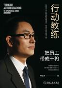 《行动教练:把员工带成干将》 季益祥 epub+mobi+azw3+pdf kindle电子书下载