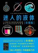 《迷人的液体》(33种神奇又危险的流动物质和它们背后的科学故事) 马克米奥多尼克