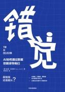《错觉:AI如何通过数据挖掘误导我们》 加里·史密斯 epub+mobi+azw3+pdf kindle电子书下载