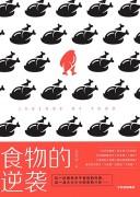 《食物的逆袭》 云无心 epub+mobi+azw3+pdf kindle电子书下载