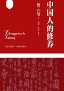 《中国人的修养》 蔡元培