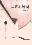 《从前小桃园》 姜明明