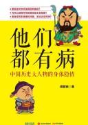 《他们都有病:中国历史大人物的身体隐情》 谭健锹 epub+mobi+azw3+pdf kindle电子书下载
