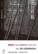 《左右对称》 (姬川玲子系列3) 誉田哲也 epub+mobi+azw3+pdf kindle电子书下载