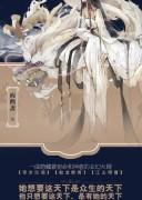 《沉鳞》 病鹤斋 epub+mobi+azw3+pdf  kindle电子书下载