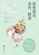 《纵然缘浅 奈何情深》 叶落无心 epub+mobi+azw3+pdf  kindle电子书下载