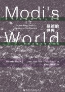 《莫迪的世界》(扩大印度的势力范围) 拉贾·莫汉 epub+mobi+azw3+pdf  kindle电子书下载