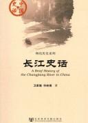 《长江史话》 卫家雄,华林甫 epub+mobi+azw3+pdf kindle电子书下载