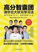 《高分智囊团:清华北大状元学习法》