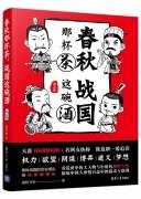 《春秋那杯茶,战国这碗酒》(共4册) 南柯月初   epub+mobi+azw3   kindle电子书下载