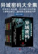 《异域密码》电子书 (单册4册全集) 羊行屮   epub+mobi+azw3+pdf   kindle电子书下载