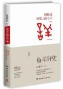 《鱼羊野史》 (全1-6卷) 高晓松  epub+mobi+azw3 kindle电子书下载