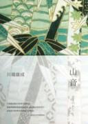 《山音》 (日本文学巅峰之作) 川端康成  epub+mobi+azw3 kindle电子书下载