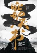 《窃天书》 (全2册) 逆水行舸 epub+mobi+azw3 kindle电子书下载