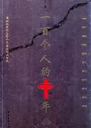 《一百个人的十年》 冯骥才  epub+mobi+azw3   kindle电子书下载