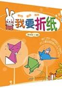 《幼儿美术小手工全书:我要折纸》阿卡狄亚