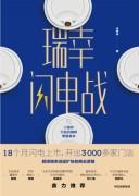 《瑞幸闪电战》沈帅波   epub+mobi+azw3   kindle电子书下载