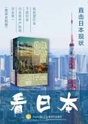 《看日本:直击日本现状》(套装共四册) 傅高义    epub+mobi+azw3   kindle电子书下载