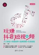 《玩赚抖音短视频》(入门定位+内容创作+品牌营销+引流变现)  杨飞   epub+mobi+azw3   kindle电子书下载