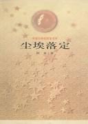 《尘埃落定》阿来 / epub+mobi+azw3 / kindle电子书下载