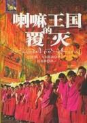 《喇嘛王国的覆灭》戈尔斯坦   epub+mobi+azw3   kindle电子书下载