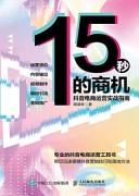 《15秒的商机:抖音电商运营实战指南》胡涵林   epub+mobi+azw3   kindle电子书下载