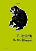 《第三种黑猩猩:人类的身世与未来》 贾雷德·戴蒙德