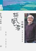 《捕风者宫崎骏:动画电影的深度》 秦刚   epub+mobi+azw3   kindle电子书下载