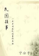 《民国往事:一本书讲透民国幕僚真相》宁公子    epub+mobi+azw3   kindle电子书下载