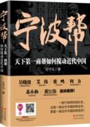 《宁波帮》 (天下第一商帮如何搅动近代中国) 王千马    epub+mobi+azw3   kindle电子书下载