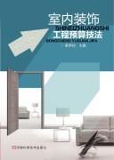《室内装饰工程预算技法》 吴承钧 epub+mobi+azw3