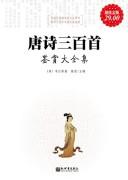 《唐诗三百首鉴赏大全集》(超值金版)   epub+mobi+azw3  kindle电子书下载