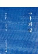 《四手联弹》章诒和   epub+mobi+azw3  kindle电子书下载