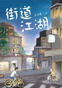 《街道江湖》王占黑    epub+mobi+azw3   kindle电子书下载