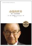 《动荡的世界》(完整图文版本) 艾伦·格林斯潘  epub+mobi+azw3 kindle电子书下载