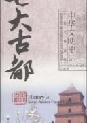 《七大古都史话》 中英文双语版  epub+mobi+azw3 kindle电子书下载